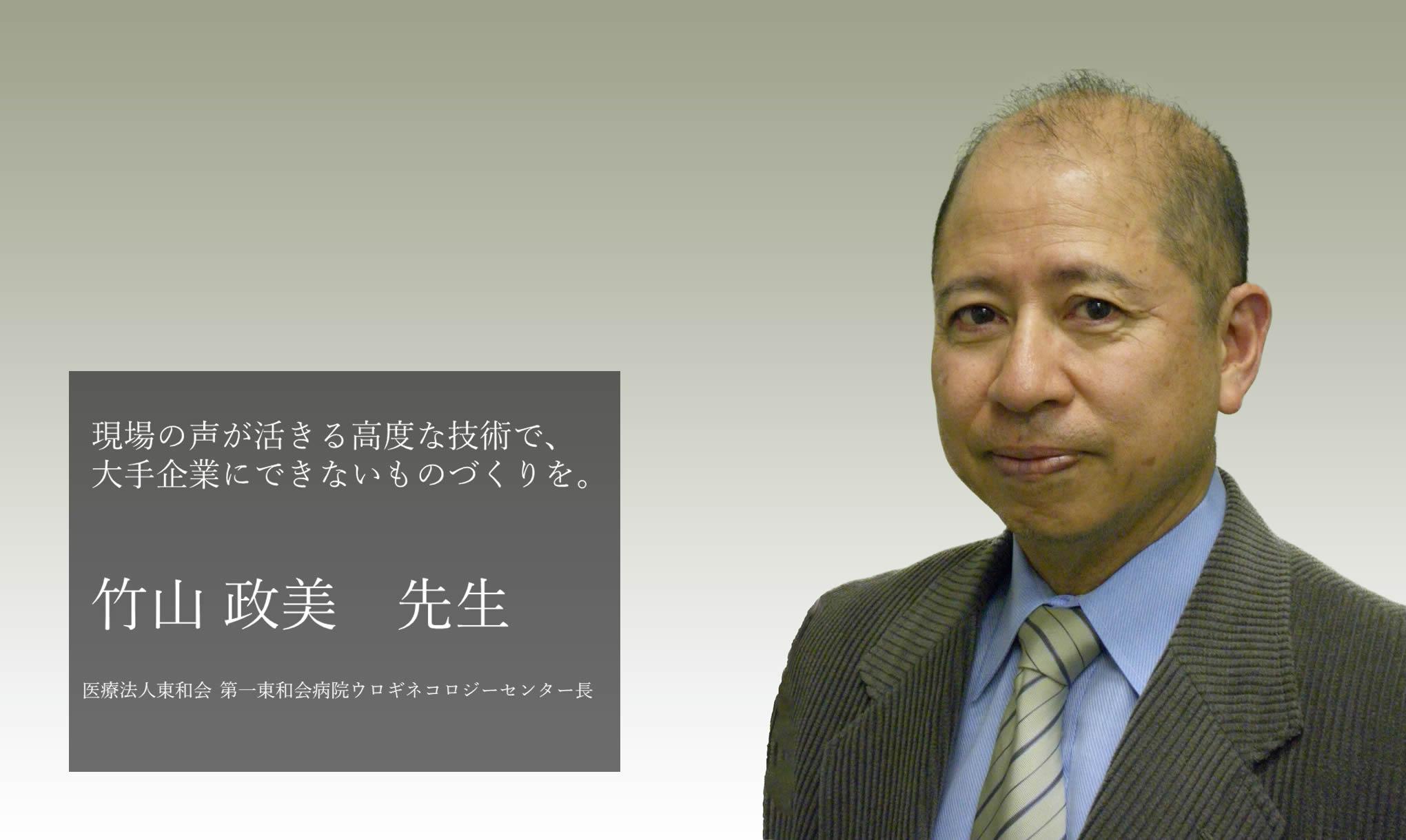 竹山 政美 先生