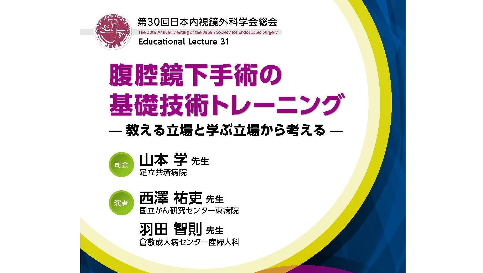 第30回日本内視鏡外科学会総会ランチョンセミナー.jpg