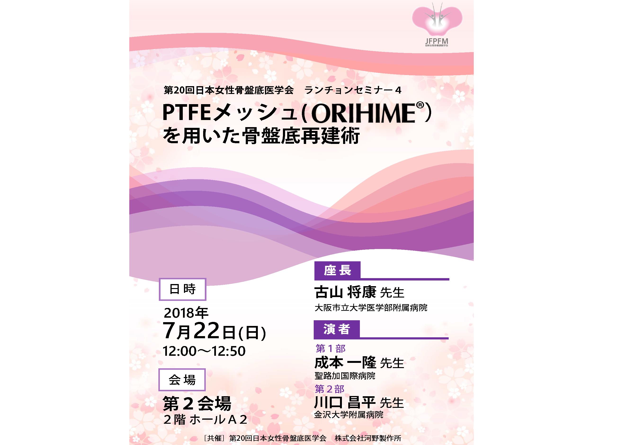 第20回日本女性骨盤底医学会ランチョンセミナー.png